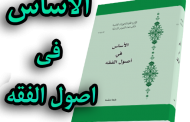 الاساس فی اصول الفقه-استاد عبدی