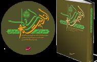 طرح کلی اندیشه اسلامی در قرآن-امام خامنه ای