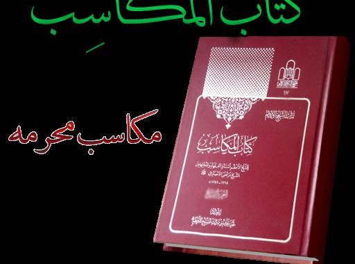 مکاسب محرمه-بخش اول-استاد حسینی نسب