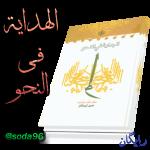 الهدایه فی النحو