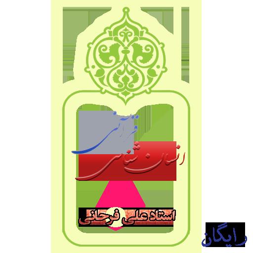 انسان شناسی قرآنی