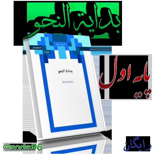 بدایه النحو