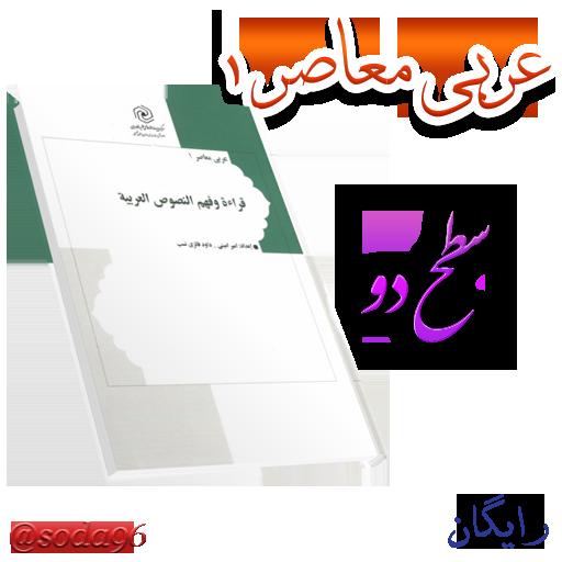 عربی معاصر 1