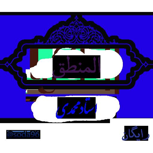 المنطق - استاد محمدی