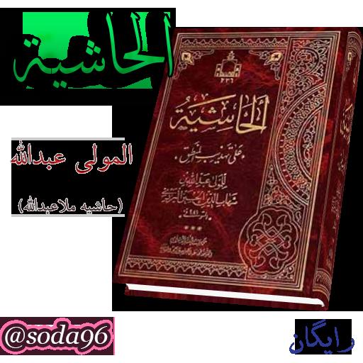 حاشیه ملا عبدالله